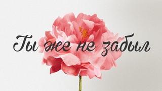 NK | НАСТЯ КАМЕНСКИХ И ЛЮБОВЬ УСПЕНСКАЯ - ТЫ ЖЕ НЕ ЗАБЫЛ [ПРЕМЬЕРА]