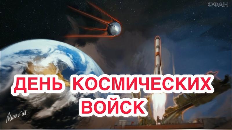 4 октября День космических войск История и значение праздника Задачи войск Полеты в космос