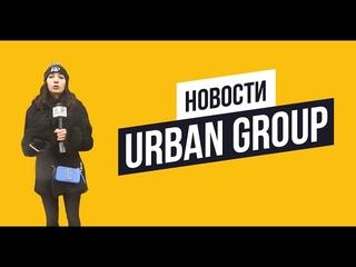 Новости объектов Urban Group. ЖК «Видный город», ЖК «Лайково», ЖК «Митино О2» и другие
