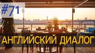 Диалог 71 🇬🇧 Is this a clean restaurant? - Это чистый ресторан? | Английский для начинающих