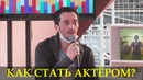 Как стать актером? Кастинг директор Богдан Огурной | Фестиваль - Красная Площадь 2020