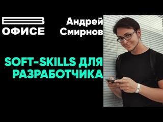 Что такое SOFT-SKILLS / ТОП SOFT навыков для разработчика и руководителя... В офисе: Андрей Смирнов