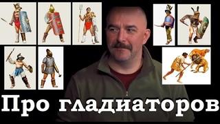 Про гладиаторские бои и гладиаторов в Древнем Риме