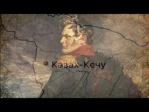 Казаки и Чеченские предатели против Ингушей Орстхой