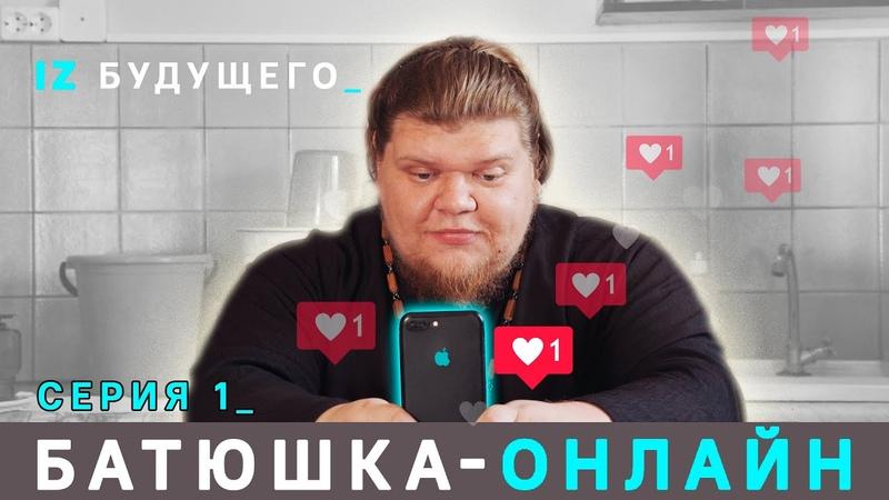 Документальный минисериал IZ БУДУЩЕГО Серия №1 БАТЮШКА ОНЛАЙН