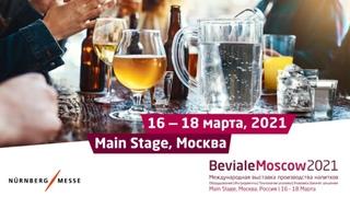 Выставка производства напитков Beviale Moscow 2021