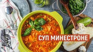 СУП минестроне   Рецепт от KUKMARA