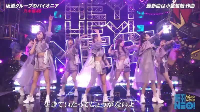Nogizaka46 Route 246 乃木坂46「ルート・ツー・フォーティシックス」HEY HEY NEO MUSIC CHAMP