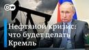 Нефтяная война: сложное положение Кремля, ультиматум саудитов и твит Трампа. DW Новости (07.04.20)