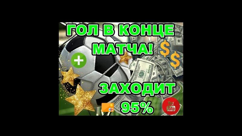 СТАВКА⚽ НА ГОЛ В КОНЦЕ МАТЧА⚽ 95% ПРОХОДИМОСТИ🏆 18💰 из 20 ЗАШЛО💰