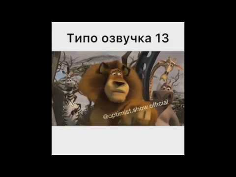 ПЕРЕОЗВУЧКА ПИНГВИНОВ ИЗ МАДАГАСКАРА СМЕШНАЯ ОЗВУЧКА ПИНГВИНОВ