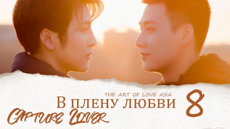 В плену любви Capture Lover 8 Эпизод русские субтитры