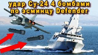 За 27 минут Россия поставила Англию в стойло 4 бомбы Су 24М легли точно по курсу эсминца Defender