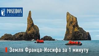 Земля Франца-Иосифа за 1 минуту - Высокие широты русской Арктики