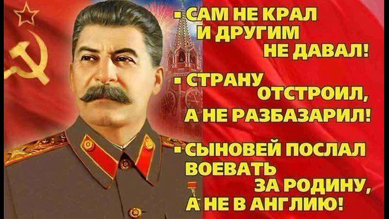 5 Сталин с нами Сталин и смерть 720 X 1280