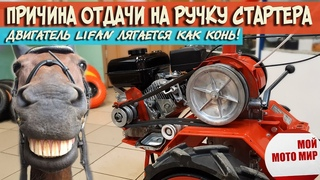 Двигатель LIFAN 170F редкая причина отдачи на ручку стартера мотоблок Агат