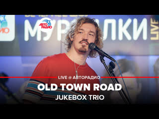 Jukebox Trio - Old Town Road (LIVE @ Авторадио)