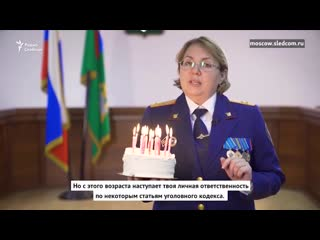 Поздравление 14-летних от Следственного Комитета РФ