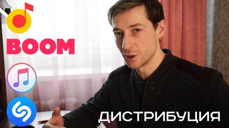 Как бесплатно загрузить музыку в Яндекс, Вконтакте, iTunes и другие стриминговые сервисы.