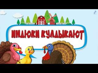 Познавательный мультфильм про домашних птиц