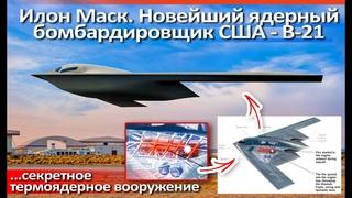 Илон Маск. Новый ядерный бомбардировщик США – B21, автопилот Тесла, 30 повторных запусков SpaceX!