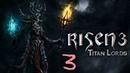 Прохождение игры Risen 3: Titan Lords |Твердый панцирь краба| №3