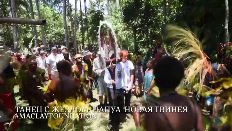 Папуа-Новая Гвинея. танец.Николая Миклухо-Маклая с жезлом
