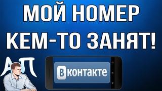 Что делать если мой номер привязан к другой странице в ВК (ВКонтакте)? Решить проблему с телефона.