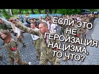 Марш СС в Киеве. Если это не срам и позор, то как они выглядят? Макс Бужанский