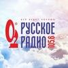 Русское Радио Волгоград [Официальное сообщество]