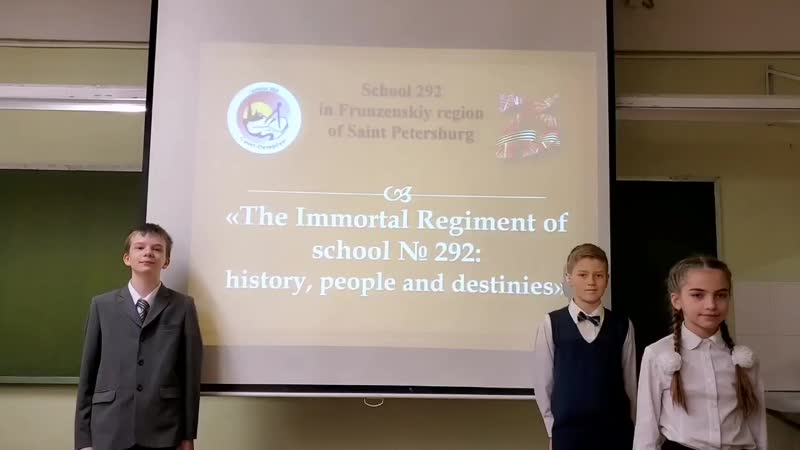 ОКЧ бессмертный полк 292