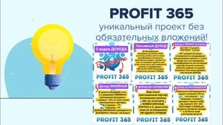 Profit 365 уникальный проект без обязательных вложений!!!