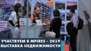 Компания PROFIT REAL ESTATE на MPIRES-2019. Выставка недвижимости Москва, ЭКСПОЦЕНТР