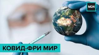 """Прививка - единственный выход? Как мир переходит в режим ковид-фри. """"Специальный репортаж"""""""
