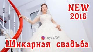 САМАЯ  ШИКАРНАЯ Чеченская Свадьба 2018 (STUDIO-EXPERT)