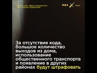 Как власть будет следить за москвичами во время карантина