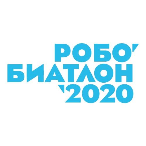 Афиша Ижевск РобоБиатлон 2020 / Ижевск