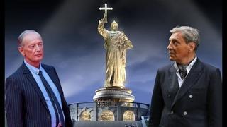 ✝️ Невзоров и Задорнов о крещении Руси и Владимире Ясное Солнышко