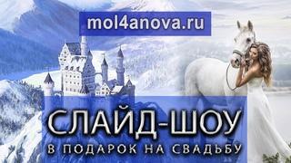 Свадебное слайд-шоу из фотографий с музыкой СПб Москва mol4anova ru, слайдшоу в подарок на свадьбу