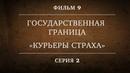 ГОСУДАРСТВЕННАЯ ГРАНИЦА ФИЛЬМ 9 КУРЬЕРЫ СТРАХА 2 СЕРИЯ