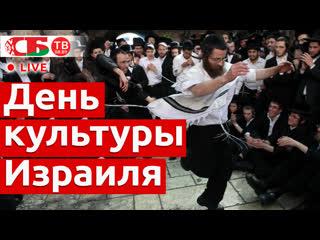 День культуры Израиля в Минске   ПРЯМОЙ ЭФИР