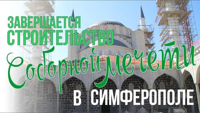 Соборную мечеть в Симферополе обещают достроить летом 2021 года