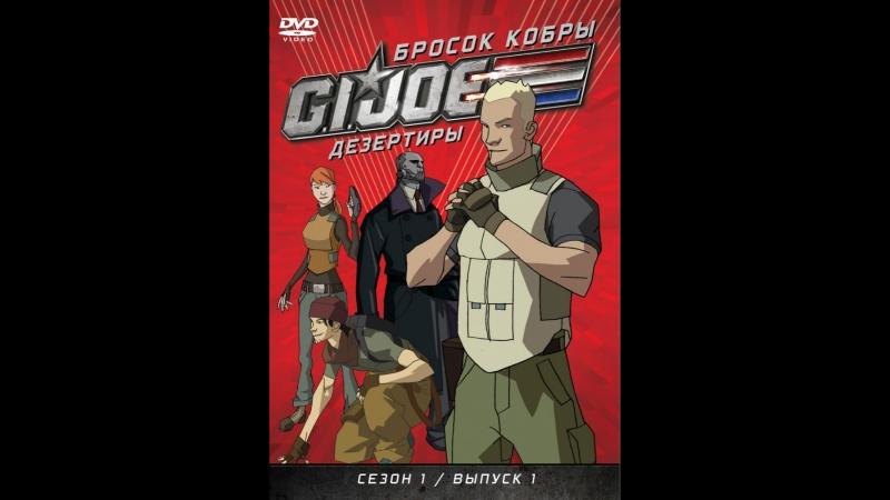 Бросок кобры: G.I. Joe: Дезертиры/G.I. Joe: Renegades (мультфильм, фантастика, боевик, приключения, сериал 2010 – 2011)