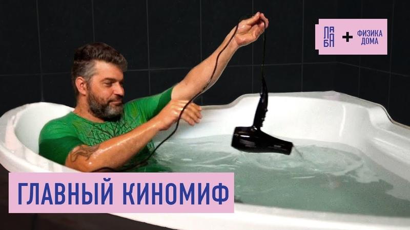 Что будет если бросить фен в ванну