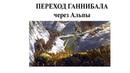 Маршрут Ганнибала через Альпы установили по дерьму