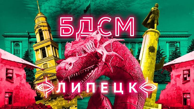 Прогулка с мэром Липецка Памятник Сталина немецкие автобусы и руины советского прошлого