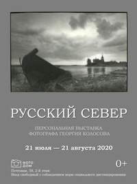 21 июля наши двери наконец распахнутся для посетителей выставкой пейзажной фотографии «Русский Север» —