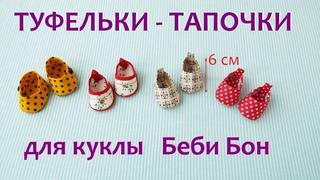 Как сделать туфли тапочки из ткани для куклы Беби бон.  shoes for dolls