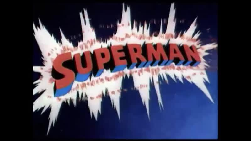 Супермен (1941) Кинотеатральный тизер