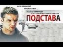 Подстава 1 серия - ФИЛЬМ КЛАСС! СМОТРИТСЯ НА ОДНОМ ДЫХАНИИ Боевик, Криминал, Русское кино